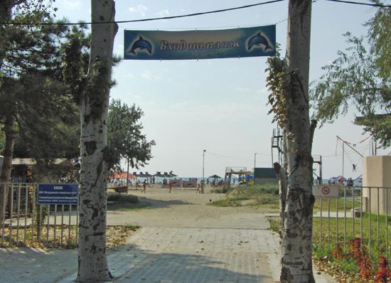 Вход на пляж, г. Анапа