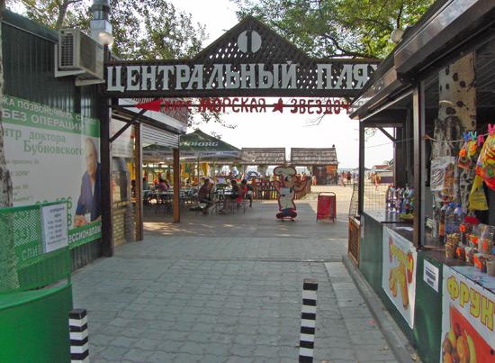 Центральный пляж г. Анапа
