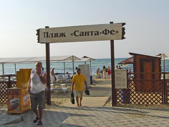 Пляж Санта-Фе, г. Анапа