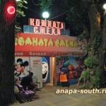 Ночная Анапа: комната смеха