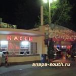 Ночная Анапа: кассы и кафе «Встреча»