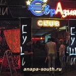 Ночная Анапа: ночной клуб «Евразия»