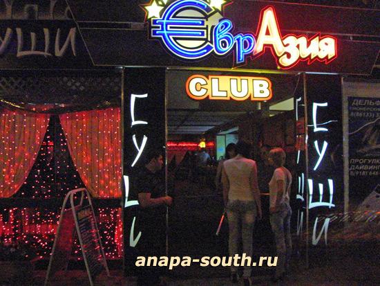 Развлекательный центр Пепелац в Анапе