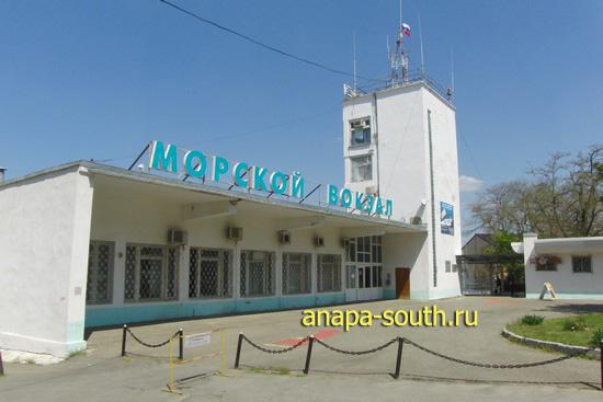 Морской вокзал Анапы, 28.04.2012