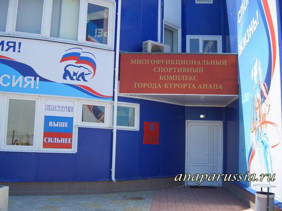 Многофункциональный спортивный комплекс в Анапе на Омелькова