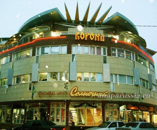 Торговый центр «Солнечный»