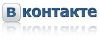 «В Контакте»